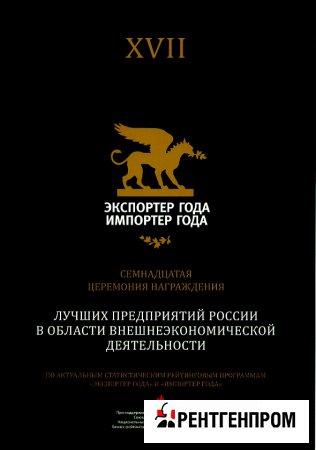 "Награды ЗАО ""РЕНТГЕНПРОМ"" в 2014 году"