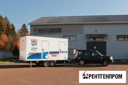 Поставка мобильной поликлиники для обследования населения Калининградской области
